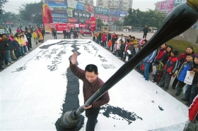 书法家用108斤重毛笔写下20米长牛字