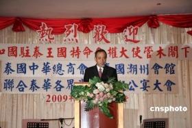 泰华各界欢迎中国驻泰新大使管木履新