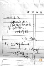6岁女童疑遭父亲猥亵患外阴炎(图)