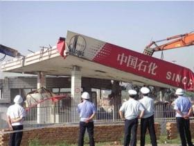 中石化加油站遭不明人士强行拆除(组图)