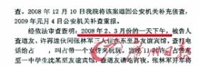 网帖曝法院不知作案时间情况下判定强奸罪(图)