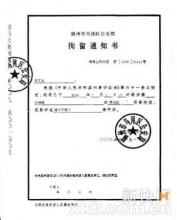 福州女子被传遭轮奸致死续:6名发帖者被拘留