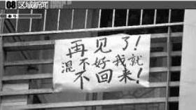 大学生在床单被套上写毕业宣言悬挂宿舍楼
