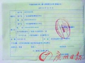 广州双色球近亿奖金被疑去年兑奖 福彩中心澄清