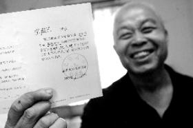 66岁老人被北大佛学研究生班录取(图)