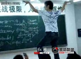 网上流传80后教师课桌上当众跳舞视频(组图)