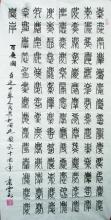 """老人创作100个""""庆""""字书法献礼祖国(图)"""