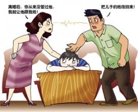 男子欲状告前妻改儿子姓氏