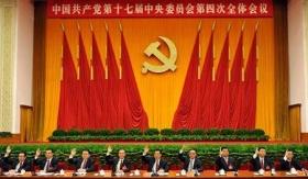 中共十七届四中全会在京举行 胡锦涛作重要讲话