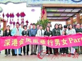 香港女性国庆赴深圳相亲 看重男方性格人品(图)