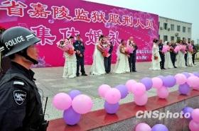 四川嘉陵监狱为服刑人员举办集体婚礼