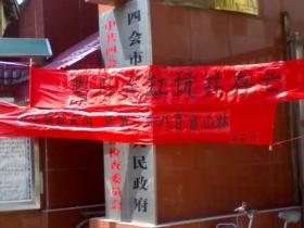 200名请愿村民在镇政府门口搭灶做饭