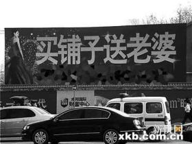 街头巨幅广告称买铺子送老婆