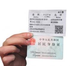 实名车票泄露个人信息 铁道部坦承:是个问题