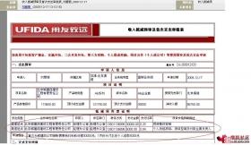 网爆:用友软件行贿记录清单