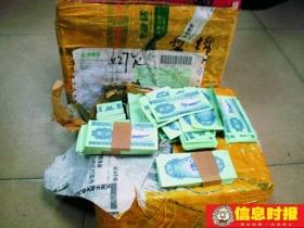 机场查获一万张二分钱纸质假币(图)