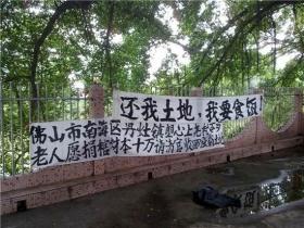 村民调查村干部违规出租土地被砍伤(图)