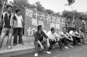46名农民工工资被拖欠 打出条幅称愿意当裸模