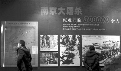 昨日,中国人民抗日战争纪念馆,游客在看南京大屠杀的历史资料。新京报记者 浦峰 摄