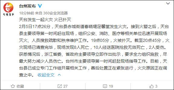 据新京报消息,记者从现场报警目击者处获悉,起火原因或系汗蒸房地暖爆炸,死亡者主要为顾客及工作人员,但起火原因尚未得到官方证实。