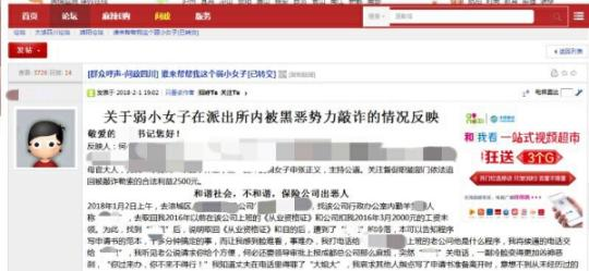 女子网上发布虚假信息诽谤警方不作为被行政拘留