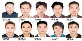 广东警方悬赏缉拿10名涉枪案件在逃人员