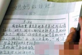 老人34年前写9万字儿子成长日记