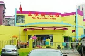 网帖称幼儿园用剩饭剩菜熬制八宝粥