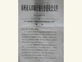 河南邓州计生委被曝下红头文件逼村民超生