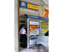 窃贼清晨在银行炸柜员机被警报吓跑