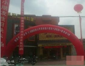 江苏射阳十岁孩子庆生 县委宣传部送祝贺条幅