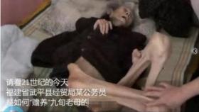 网帖称公务员饿死九旬母亲续:当事人称遭抹黑