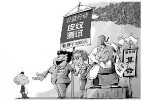 """太原幼儿园收1200元测试孩子皮纹""""预知未来"""""""