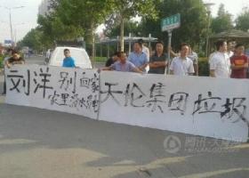 刘洋父母居住小区停电 开发商17分钟后道歉赔偿