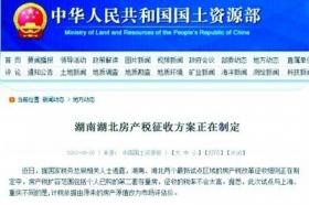 国土部网站撤下湖南湖北新版房产税方案