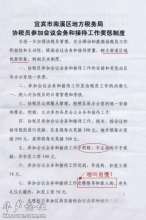 湖南男子要求政府公开三公经费被判理由不成立