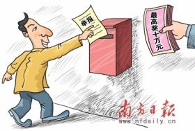 东莞规定举报违法犯罪最高奖10万 明年起施行