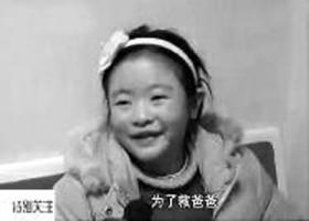 """女儿捐骨髓给父亲 称""""为救爸爸不放弃"""