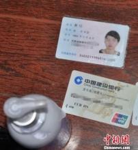 """杭州破获""""纸牌""""女尸案"""