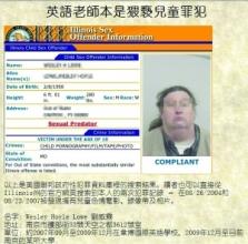 南京一美国外教拥性侵儿童前科