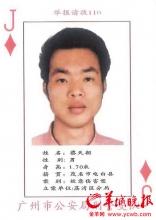 """广州扑克牌通缉令""""方块J""""逃亡6年后自首"""