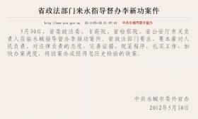最高法披露李新功案详情:曾强奸9岁女孩