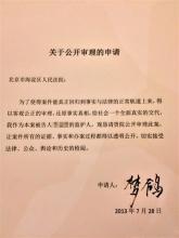 梦鸽申请公开审理李某强奸案