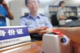 公安部:年底全国身份证指纹登记