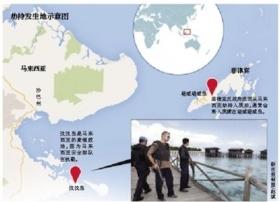 台湾夫妇大马旅游遭袭 丈夫遇难妻子被掳