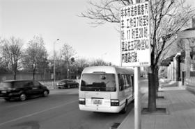 北京:外地车高峰进五环将罚100元扣3分
