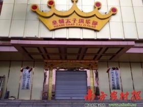 """广东一政府大楼变舞厅:政府办公与歌舞""""并举"""