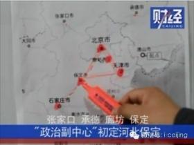 媒体称政治副中心初定保定 搬迁不改北京户口