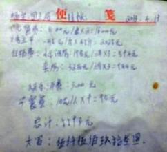 四川一国土所消费单曝光:1顿吃45斤羊肉