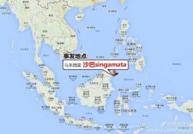 上海女游客在马来西亚疑被菲叛军绑架
